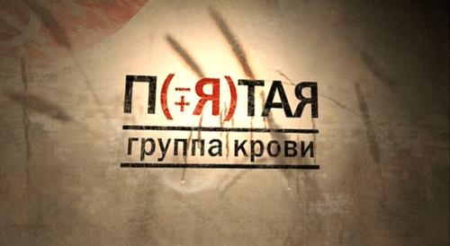 Интервью с создателями фильма «Пятая группа крови»