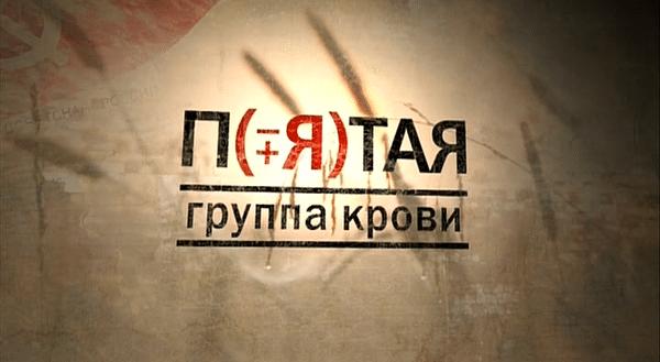 Пятая группа крови - сериал, снятый на DSLR