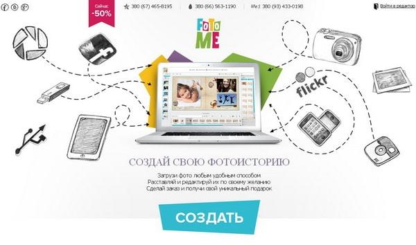 FotoMe.com.ua