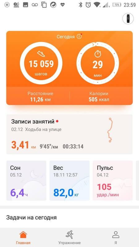 Screenshot_20181205-235940