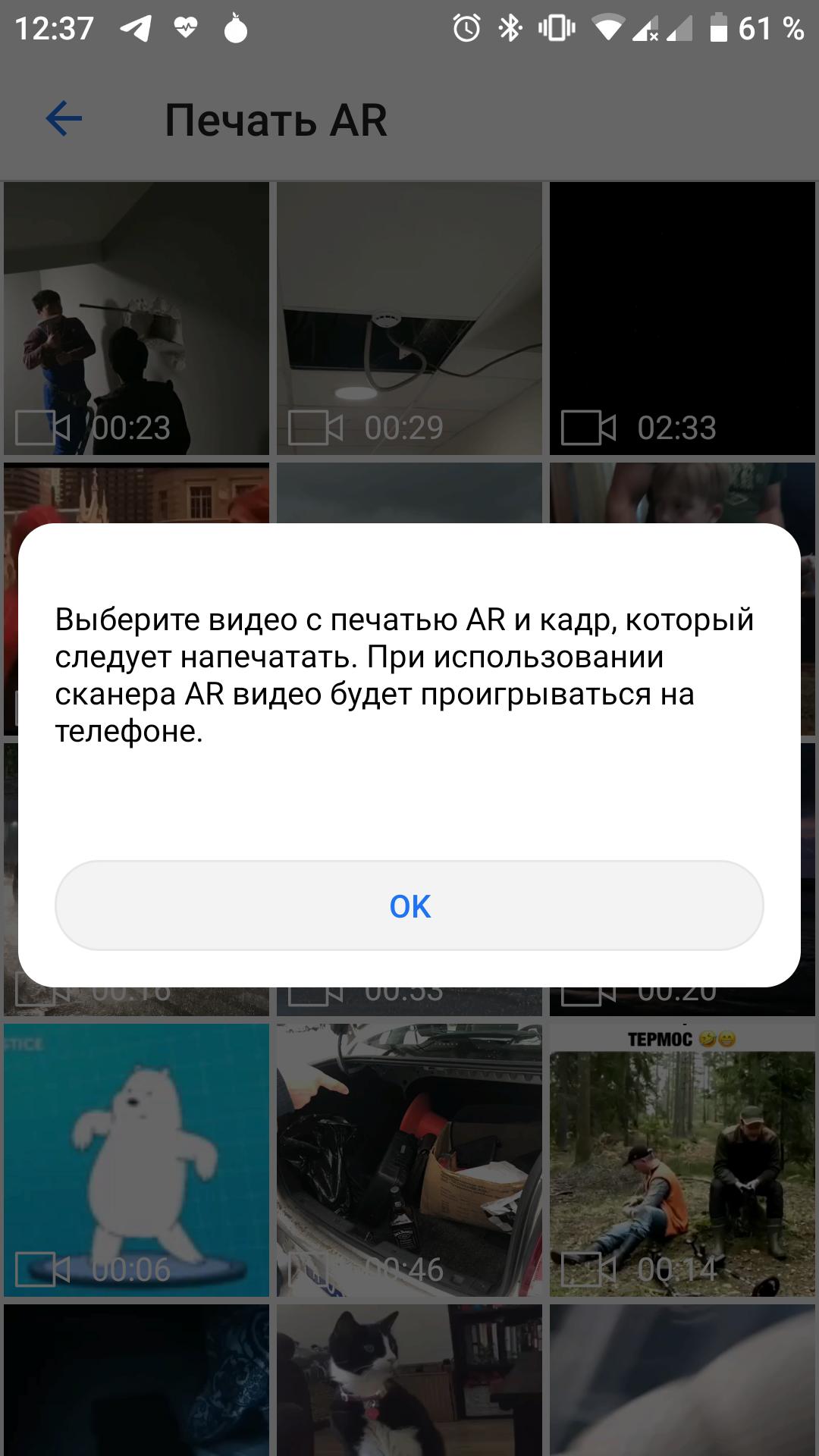 Screenshot_20191219-123720