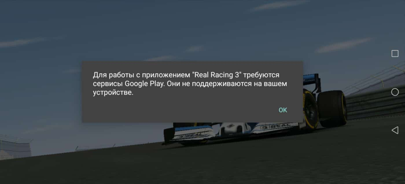 Жизнь без Гугл сервисов
